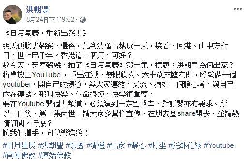 洪朝豐 圖/臉書