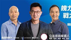 韓國瑜,朱立倫,2020,副手,韓朱配,江啟臣 /翻攝自臉書