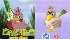 宜蘭縣,大蔥鴨,盜用,宣傳,三星蔥,下架(圖/左圖翻攝臉書、右圖取自遊戲畫面)