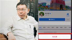 柯文哲,綠黨,退讚,台灣民眾黨(圖/翻攝自臉書)
