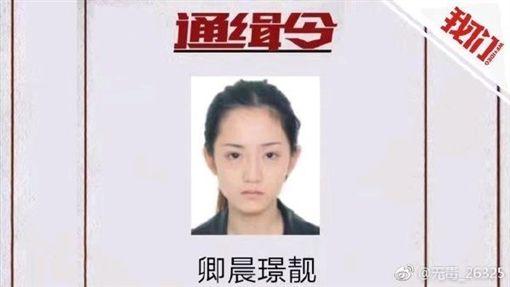 卿晨璟靚,中國,詐欺犯(圖/翻攝自微博)