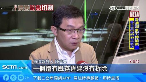 李佳芬賣農舍斷尾求生?陳東豪質疑「假買賣」