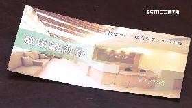健檢假禮券1800