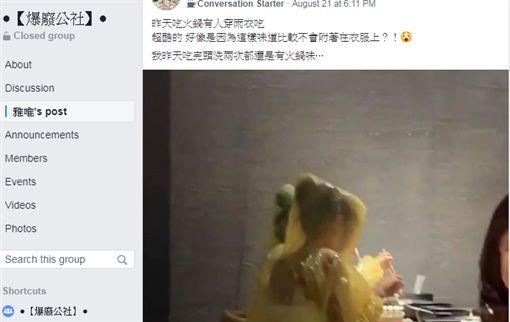 火鍋,雨衣,吃火鍋,爆廢公社 圖/翻攝自臉書爆廢公社