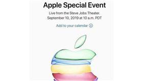 圖/蘋果提供,蘋果秋季發表會邀請函