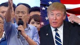 高雄市長韓國瑜、美國總統川普(組合圖/資料照)