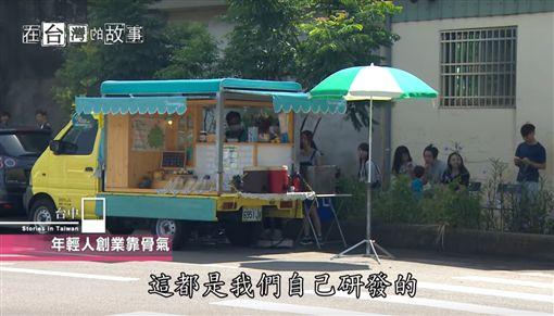 在台灣的故事- 台中攤車(節目截圖)