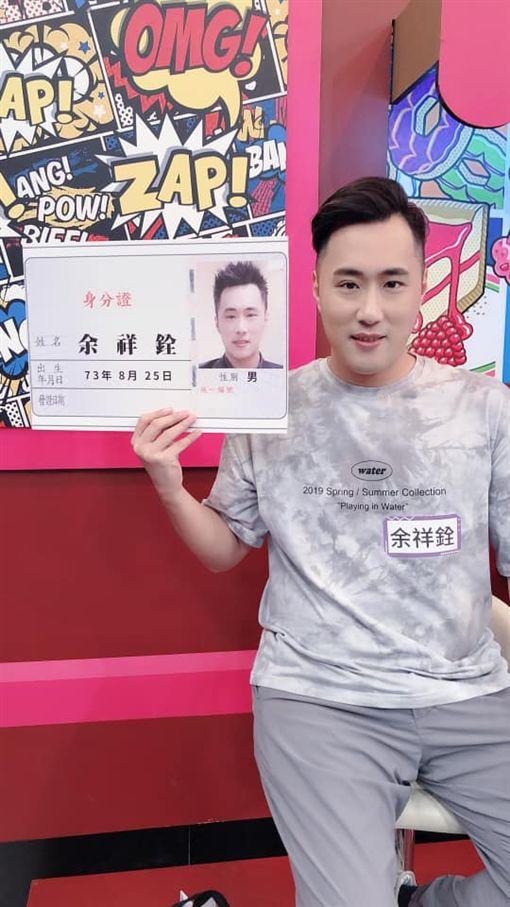余祥銓/翻攝自臉書