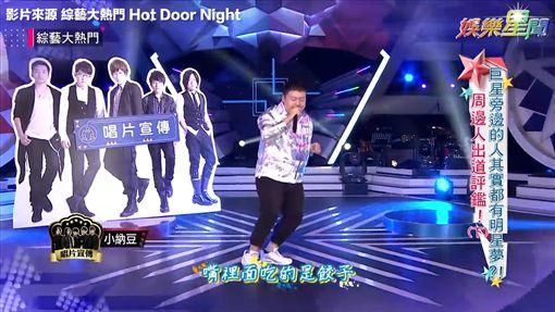 五月天的唱片宣傳「小納豆」登《綜藝大熱門》。(圖/綜藝大熱門)