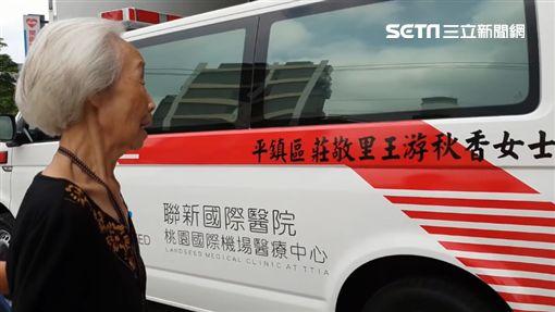 救護車,阿嬤,媽媽,桃園,聯新國際醫院(聯新國際醫院提供)