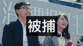 香港眾志成員黃之謙、周庭今(30)日遭港警逮捕。(圖/翻攝自香港眾志臉書)