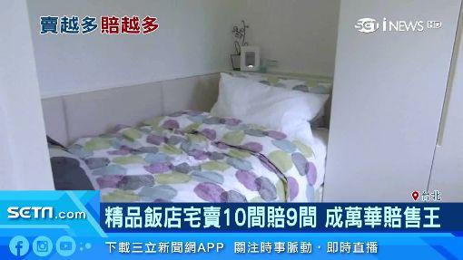 精品飯店宅賣10間賠9間 成萬華賠售王