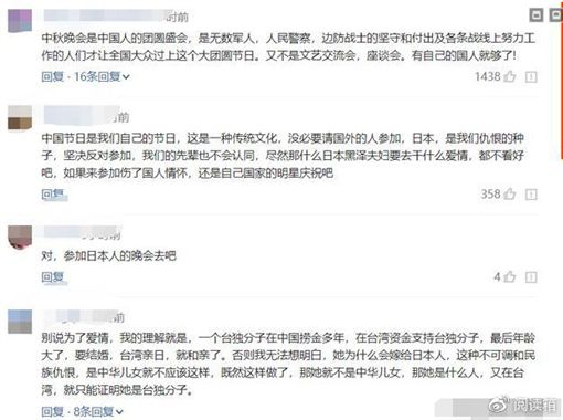 林志玲夫婦登央視被中國網友抵制 圖/微博