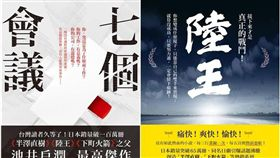 半澤直樹,小說,池井戶潤,日本,中文