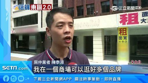 東區翻版!晶華商圈鬧空城 百公尺內4家店招租