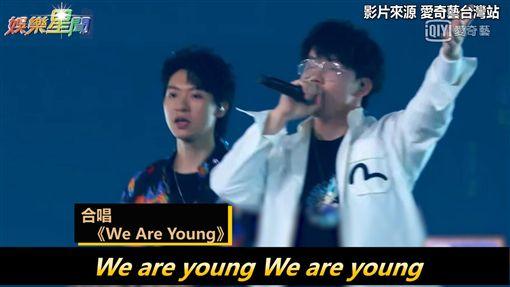嘻哈界新血們一起演出《We Are Young》。(圖/翻攝自愛奇藝台灣站)