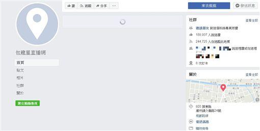 包龍星直播網(圖/翻攝自包龍星直播網臉書)