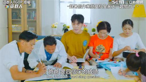 全家動員幫忙寫暑假作業。(圖/這群人TGOP授權)