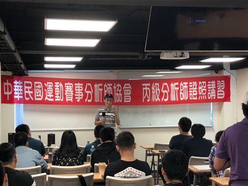 ▲分析師講習。(圖/中華民國運動賽事分析師協會提供)