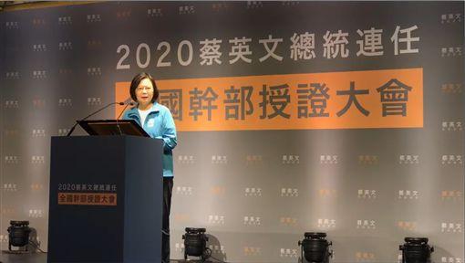 蔡英文總統1日出席「2020蔡英文總統連任全國幹部授證大會」。(圖/讀者提供)