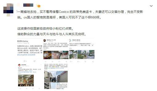上海好市多開業5天就GG?退卡人潮多到員工沒空吃飯圖/翻攝自微博
