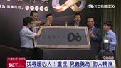 正向力量!第二屆台灣義行獎開放報名