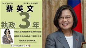 國民黨、蔡英文臉書