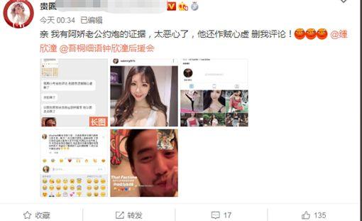 微博網友爆料阿嬌老公賴弘國約炮巨乳女網紅。微博