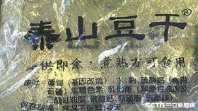 台北市衛生局今(2)日公布中秋應節食品抽驗結果,北市北投區富美素菜行販售的1件豆干檢出過氧化氫。(圖/北市衛生局提供)