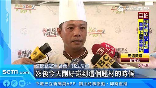 「原」味料理大PK!「木鱉果」入菜推廣原民文化