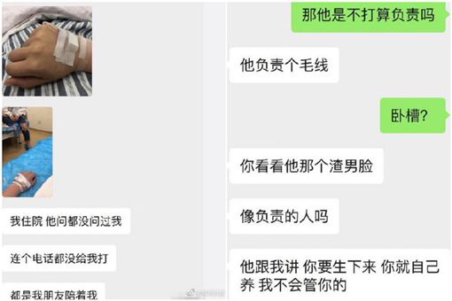 漆培鑫,劈腿,懷孕,墮胎/漆培鑫微博、娛樂扒皮微博