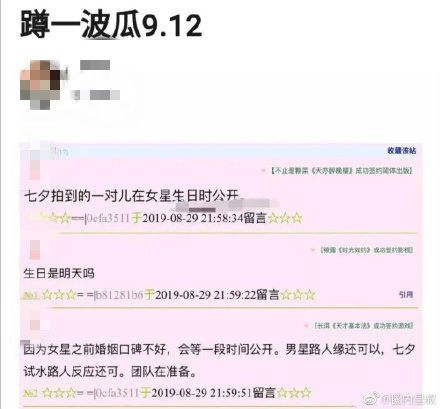 楊冪,魏大勛/微博