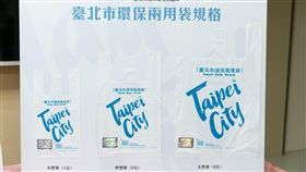 配合擴大限塑公告,臺北市環保局同步推動兩袋合一政策,自明年起,臺北市的量販店、超級市場及連鎖便利商店業者不能再販售購物用塑膠袋。   圖:台北市政府/提供