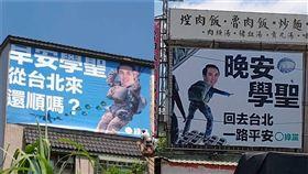 陳學聖,綠黨看板 組合圖/王浩宇提供