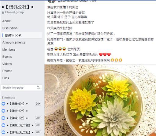 鄰居,果凍,花紋,貼心,爆怨公社 圖/翻攝自臉書爆怨公社