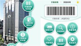 台北國稅局,雲端發票。(圖/翻攝自Google Play)