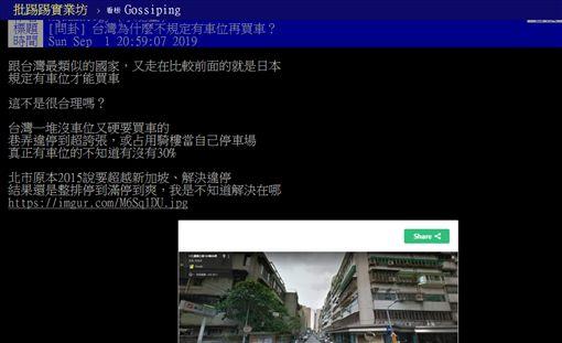 車位,車子,台灣,規定,選票,PTT 圖/翻攝自PTT