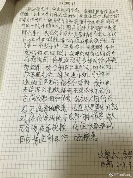 爆料者認了捏造:賴弘國約炮是假的/微博