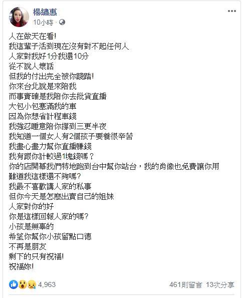 楊繡惠(圖/翻攝自臉書)