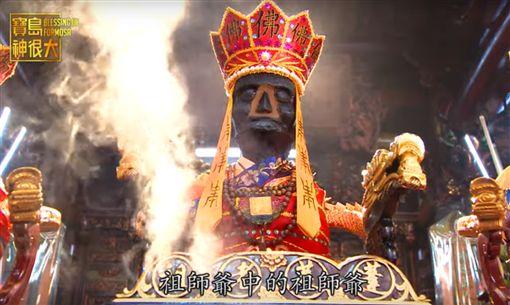 寶島神很大-北台灣大拜拜(節目截圖)