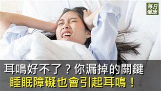 耳鳴好不了?睡眠障礙也會引起耳鳴!