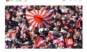 ▲不少國際賽事,都可見日本民眾使用旭日旗加油。(圖/截自韓國媒體)