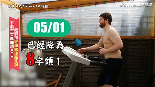▲Billy利用縮時攝影的方式進行跑步減肥全紀錄。(圖/AP/Caters TV 授權)