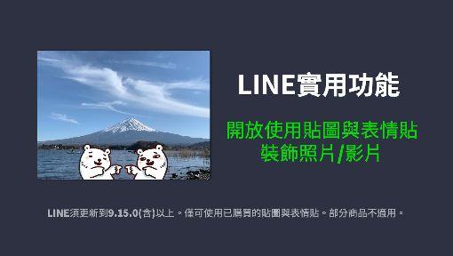LINE iOS更新 可用貼圖裝飾照片通訊軟體LINE推出iOS 9.15.0更新,開放使用已購買的貼圖和表情貼來裝飾照片與影片。Android版本將在近期新增這項功能。(LINE提供)中央社記者吳家豪傳真 108年9月3日