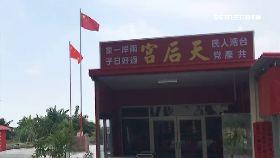 台南共產廟1800