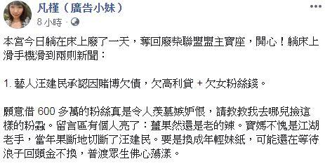 廣告小妹提汪建民 圖/臉書