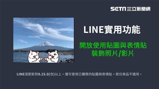 iOS,LINE,iOS 9.15.0,更新,貼圖,表情貼,裝飾,照片,影片