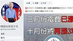韓粉經營的社團《高雄市長韓國瑜》,貼出錯洞百出的文章。(圖/翻攝自高雄市長韓國瑜臉書)