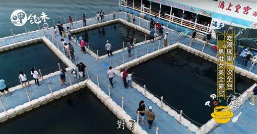 【呷飽未】暑假瘋海島 澎湖fun肆吃(節目截圖)