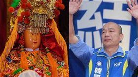 媽祖、高雄市長韓國瑜(組合圖/資料照)